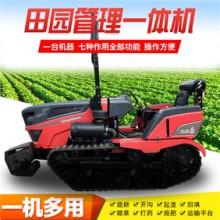 履带式拖拉机批发 小型履带拖拉机 可配多种农具批发