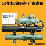 化工水冷螺杆冷水机价钱-经销商-销售