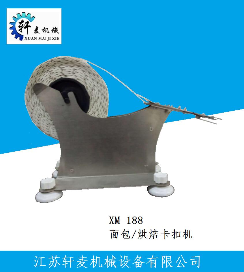 厂家热推,江苏轩麦供应面包卡扣机,面包卡扣机厂家,稳定性能高
