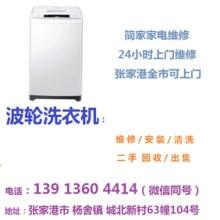 波轮洗衣机维修:维修.安装.清洗139 1360 4414批发
