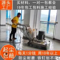 广东起尘包赔密封固化剂 水泥地面硬化剂厂家 染色固化地坪施工电话