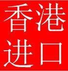香港进口代理清关服务 包税进口快递 进口报关服务