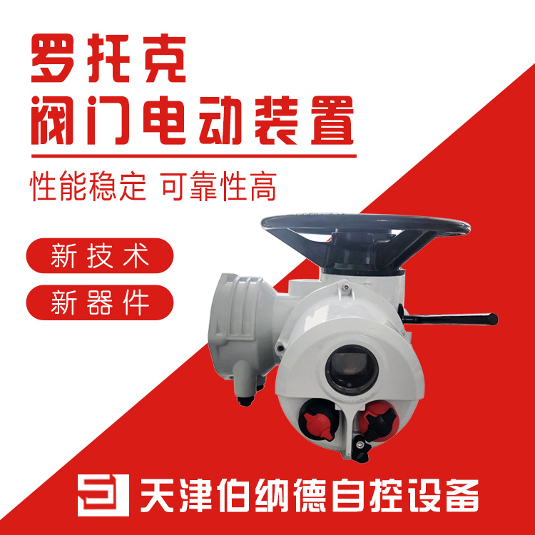 深圳罗托克电动装置IQ35生产厂家出售价格电话