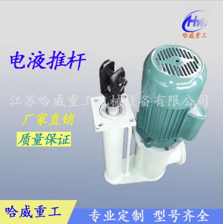 厂家直销 机械整体直式分体式电液推杆 平行式驱动电液推杆批发