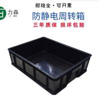 防静电周转箱 防静电塑料周转箱 黑色防静电周转箱