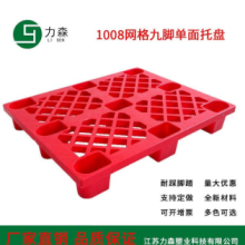 网格九脚塑料托盘  1008网格九脚塑料托盘厂家直销