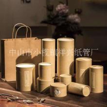厂家定制,祥兴茶叶圆形包装纸罐多款式,圆筒牛皮纸纸罐批量定做 茶叶圆形包装纸筒图片