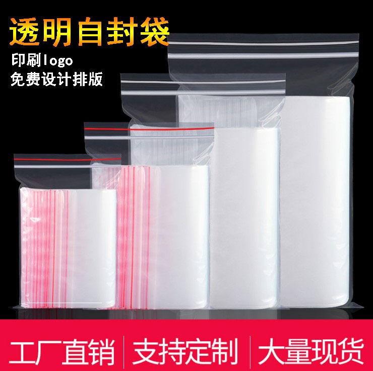 pe透明自封袋塑料封口胶袋密封口罩包装袋塑封袋定制批发 pe自封袋