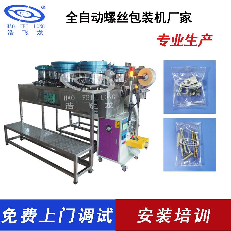 家具五金配件自动包装机 自动计数螺丝颗粒包装机 东莞智能包装机