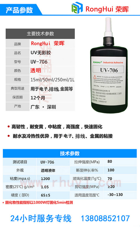 UV光固化胶 深圳UV胶水