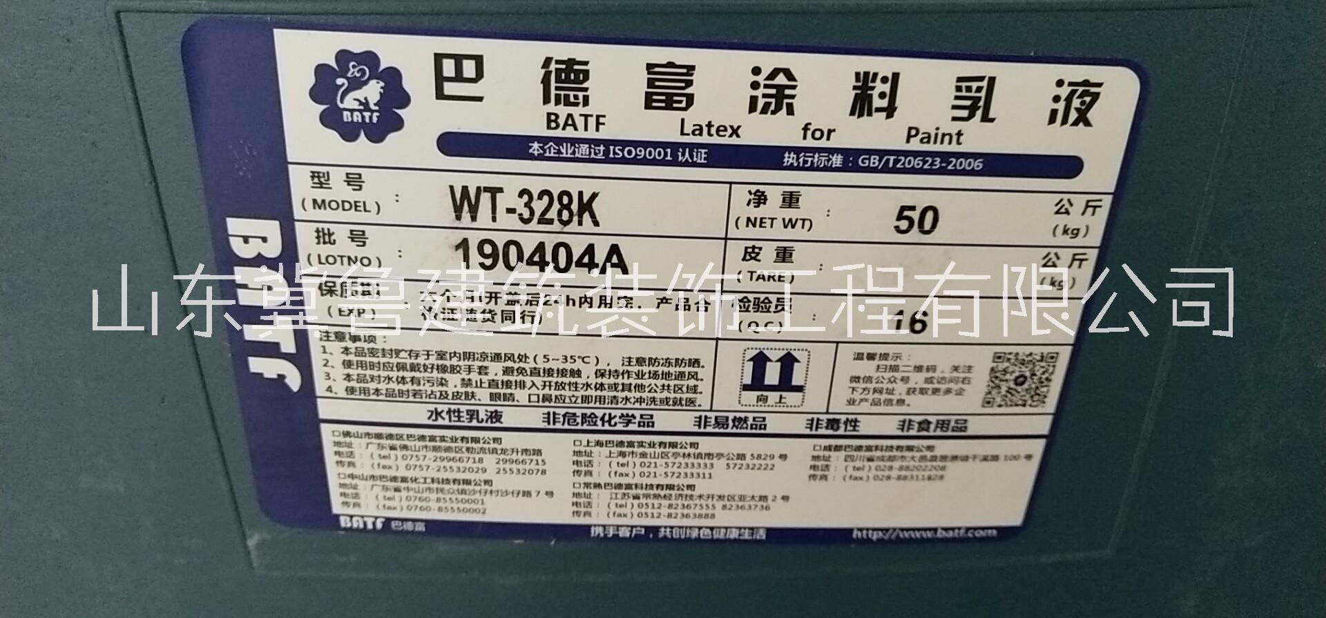 巴德富单组份瓷砖背胶乳液328K 直接分装 生产简单 质量稳定不掉砖