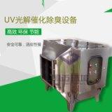 电缆生产厂UV光氧催化净化器废气处理设备