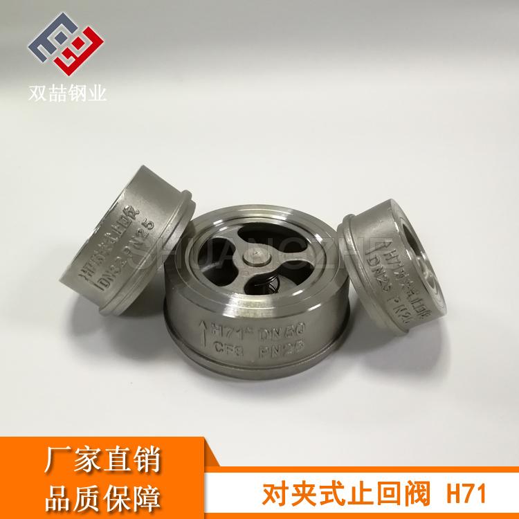 304不锈钢对夹式止回阀销售