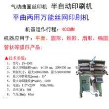 深圳市化妆瓶丝印机厂家、制造、报价、供应商批发