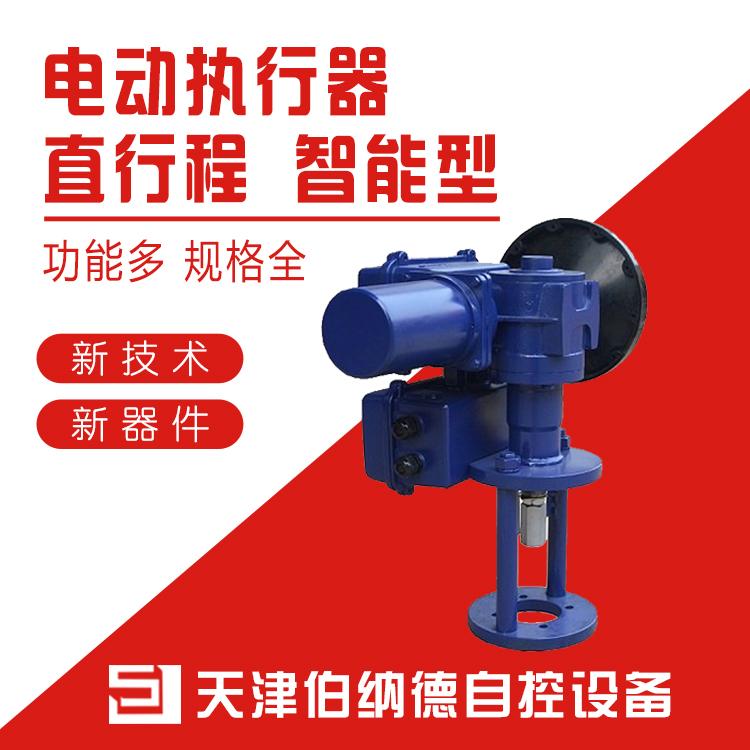 天津厂家供应 伯纳德SD系列直行程电动阀门装置A+Z100/K1840智能型电动执行器