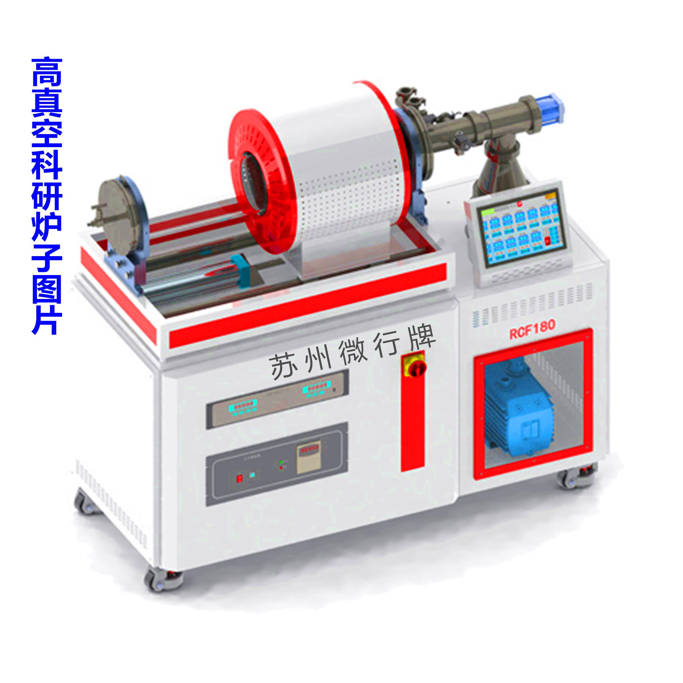 现货全自动小型真空炉供应商上海快速降温真空炉