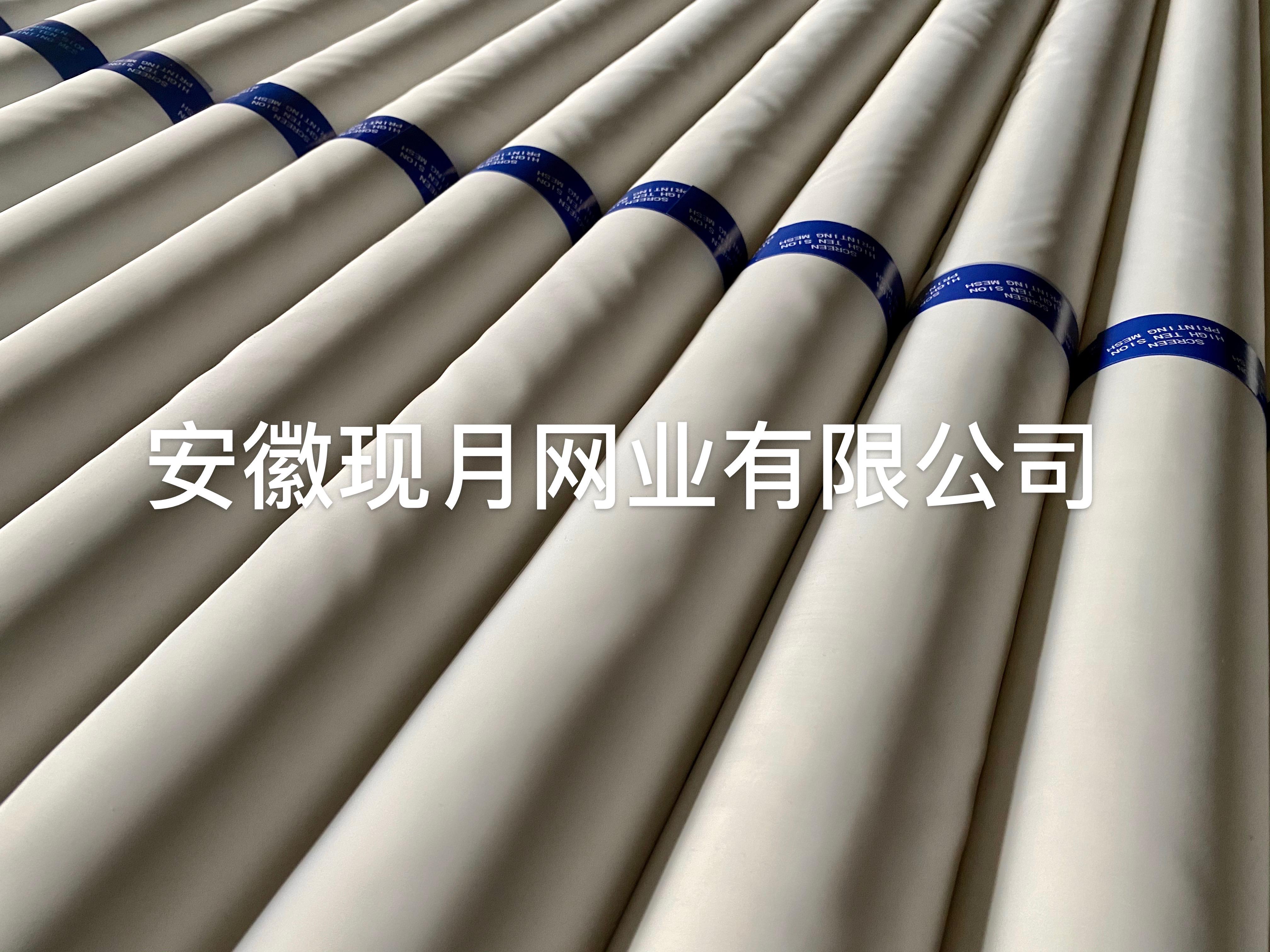 白色43T110目80线127宽 印花丝印网纱 玻璃印刷丝网
