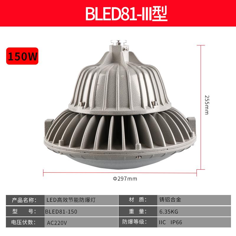 BLED81-150W系列防爆泛现货供应加工车间专用防爆灯
