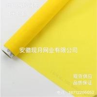 110T电子丝印网纱 280目电子行业印刷网纱