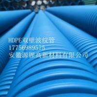 河南蓝色全性能HDPE双壁波纹管厂家、代理、直销【安徽源锂高新材料有限公司】