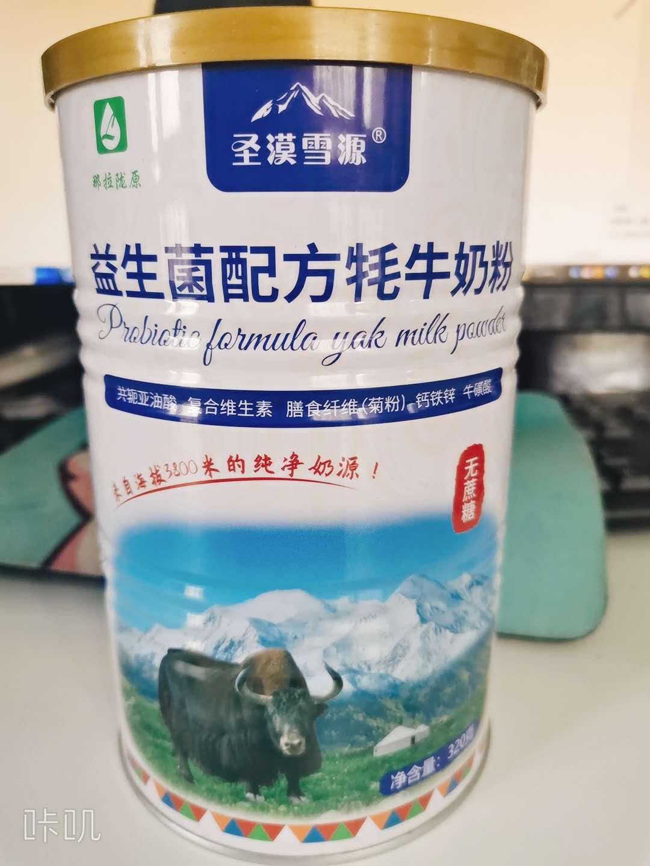 那拉集团牦牛奶粉厂家-牦牛奶粉-牦牛奶粉-牦牛奶粉厂家批发