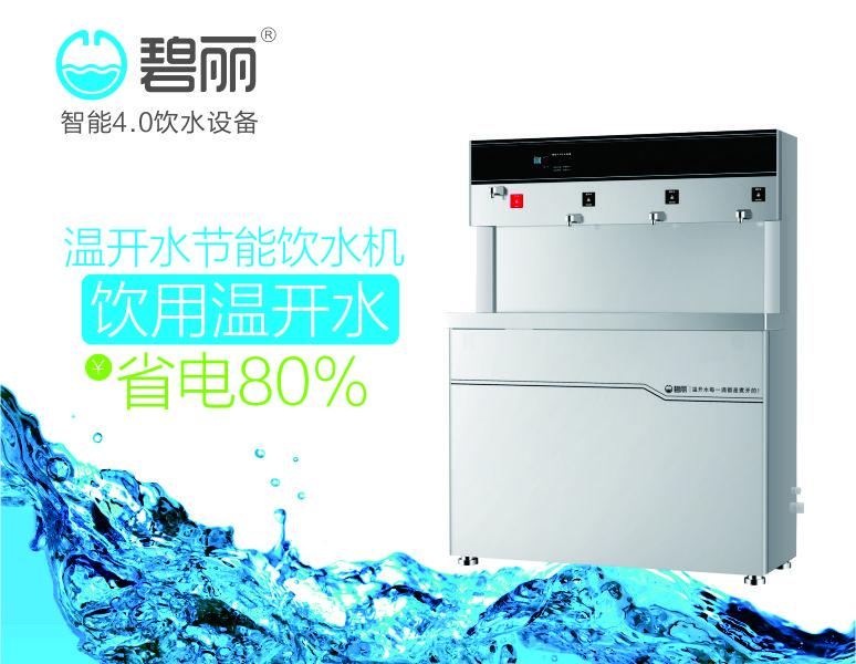 碧丽直饮水JO-4Q5A工厂学校净水器饮水台