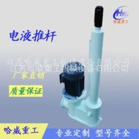 厂家直销 DYTP1000型电液推杆 平行式驱动电液推杆批发 价格优惠