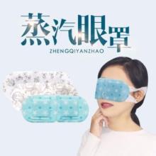 蒸气眼罩有什么好处-电话-价格图片