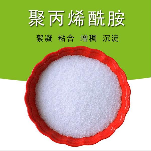 聚丙烯酰胺价格 污水处理可用絮凝剂聚丙烯酰胺 工业废水处理聚丙烯酰胺絮凝剂