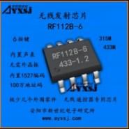 无线发射芯片RF112B-6图片