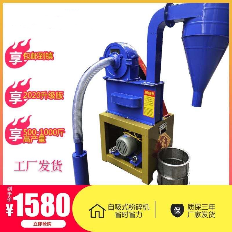 广东全自动21型粉碎机多少钱一台 自吸式加宽饲料破碎机价格 玉米粉碎机价格