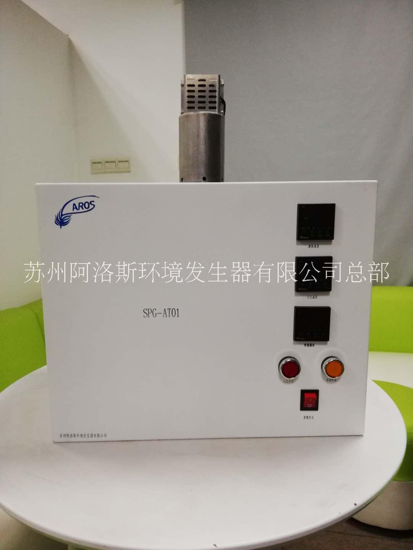 gb11555汽车除雾蒸气发生器除雾蒸汽发生装置