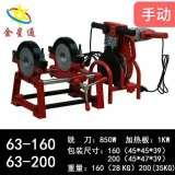手动热熔对接焊机供应价格-厂家-批发