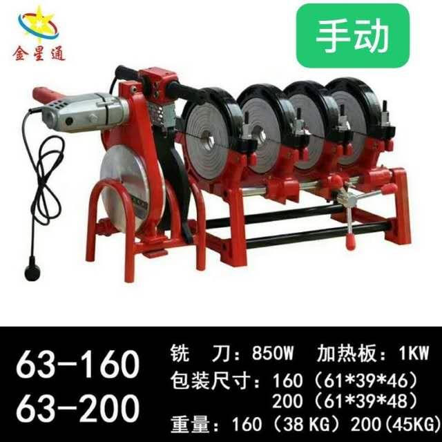 200PE手动对焊机