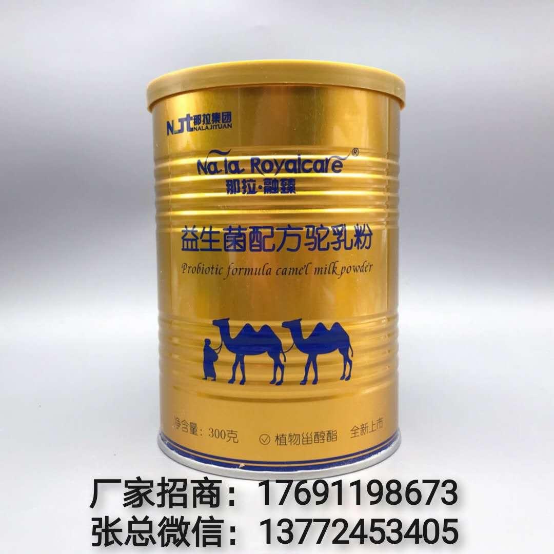 那拉丝醇骆驼奶粉益生菌配方骆驼奶粉调节肠道-骆驼奶粉厂家批发
