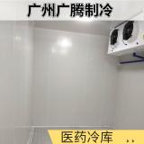 医药冷库-医疗冷库-食品冷库-果蔬冷库-广州广腾制冷设备工程有限公司