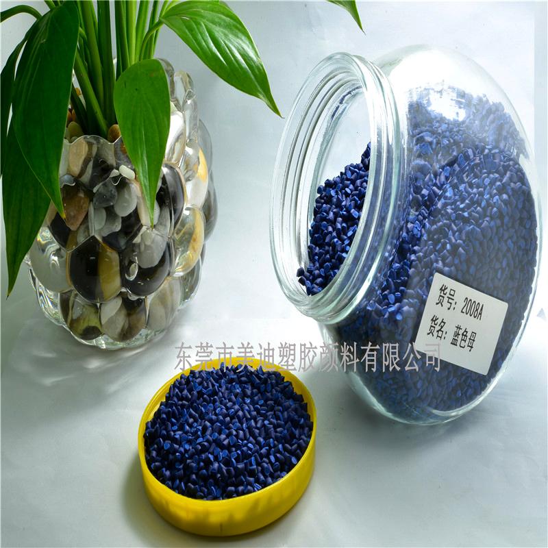 塑胶色母粒蓝色母粒PE蓝色母粒批发色母粒水管定制色母粒