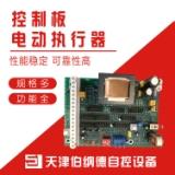 天津电动执行器线路板GAMX-L1840价格,伯纳德逻辑控制板,厂家直销伯纳德控制板,天津多规格控制板哪家好