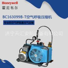 美国 霍尼韦尔BC163099B消防专用充气泵高压呼吸空气压缩机批发