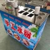 邢台冰淇淋机外壳厂家、冰淇淋机外壳报价、冰淇淋机外壳多少钱