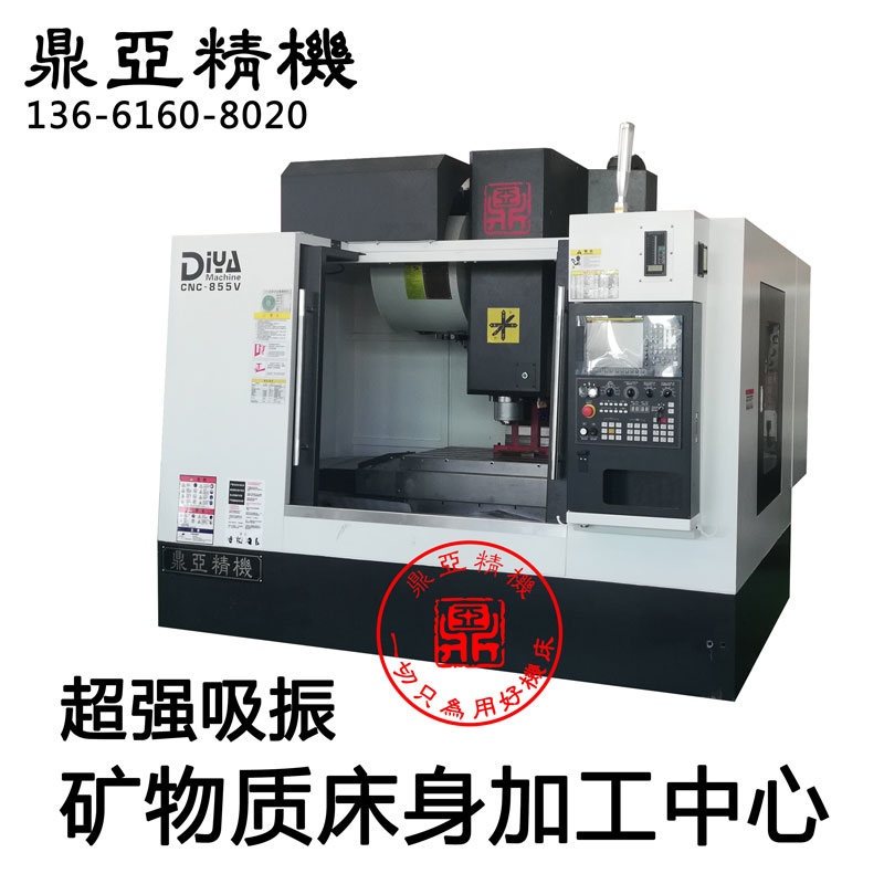 高速850加工中心厂家 立式CNC报价 参数 行程 重量 850数控加工中心工作台尺寸大小