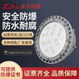 防水防腐LED节能防爆灯工厂照明LED防爆灯
