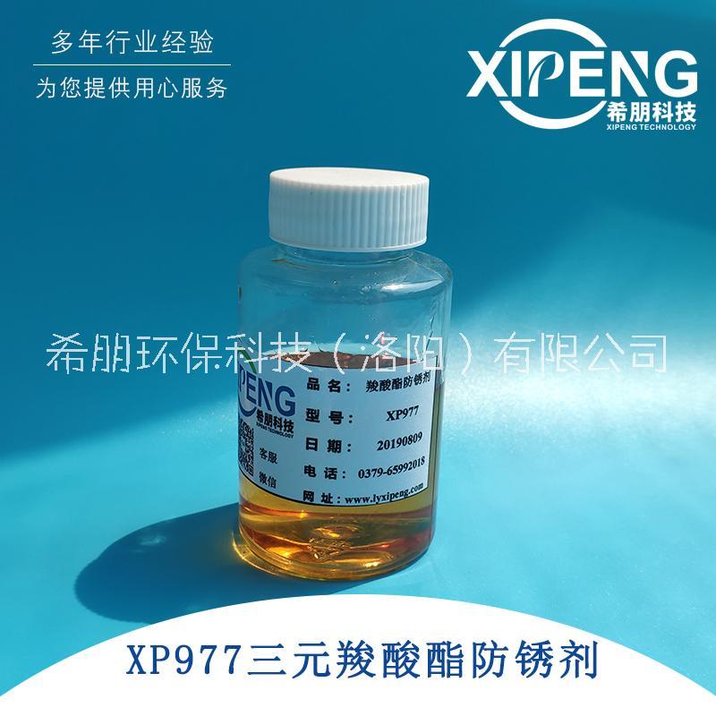XP977三元酸防锈剂 洛阳希朋 针对碳钢钢铁类金属防锈