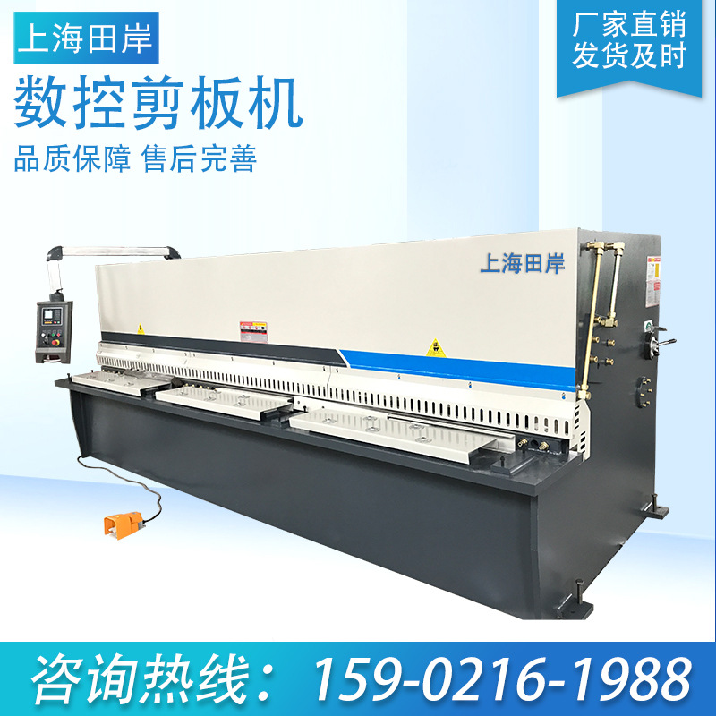 剪板机 上海数控剪板机厂家 不锈钢液压剪板机