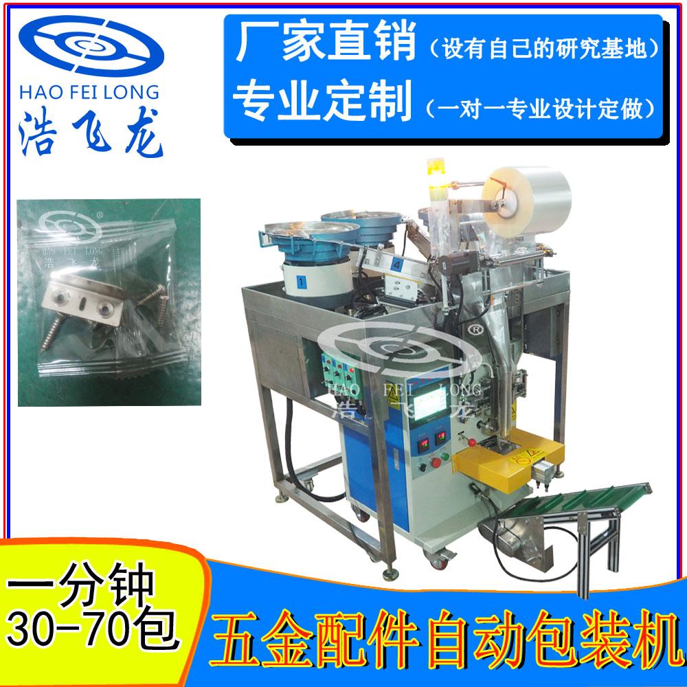 电子电器配件自动计数包装机 螺丝胶塞颗粒光纤计数包装机