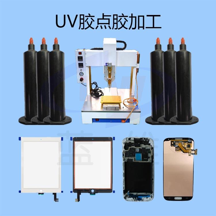 深圳UV胶加工代点胶厂UV胶加工代点胶