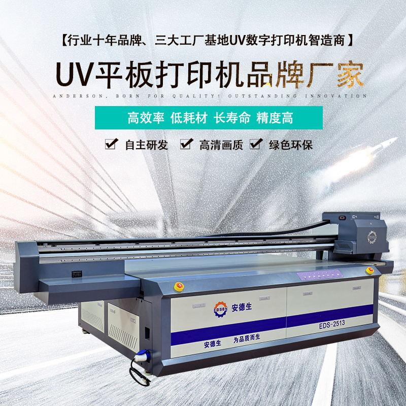 UV平板打印机生产 UV平板打印机销售 UV平板打印机批发