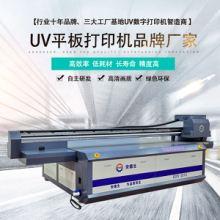 UV平板打印机生产 UV平板打印机销售 UV平板打印机批发批发