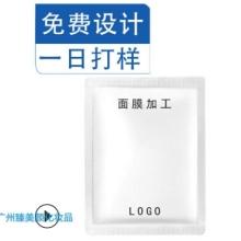 供应专注化妆品水乳霜,精华,面膜贴牌加工图片