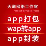 APP打包手机网页WAP网站程序封装APP 安卓APP苹果APP封装